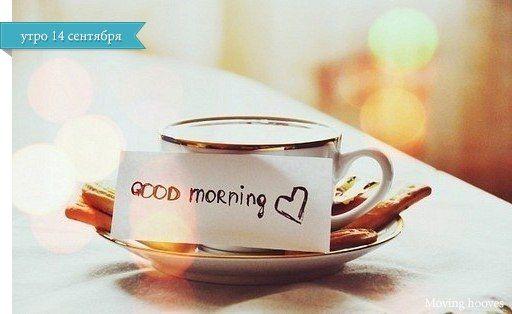 С Добрым утром!!!)))